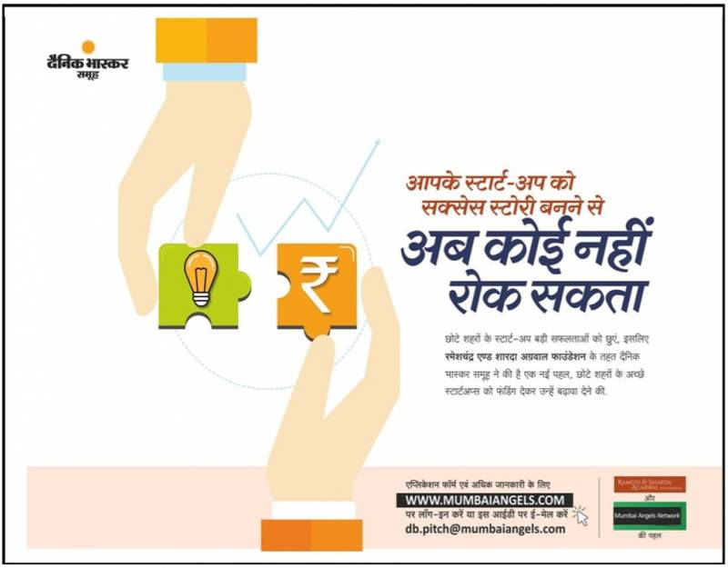 Dainik Bhaskar Group With M A Network Launch Start Up Funding Competition